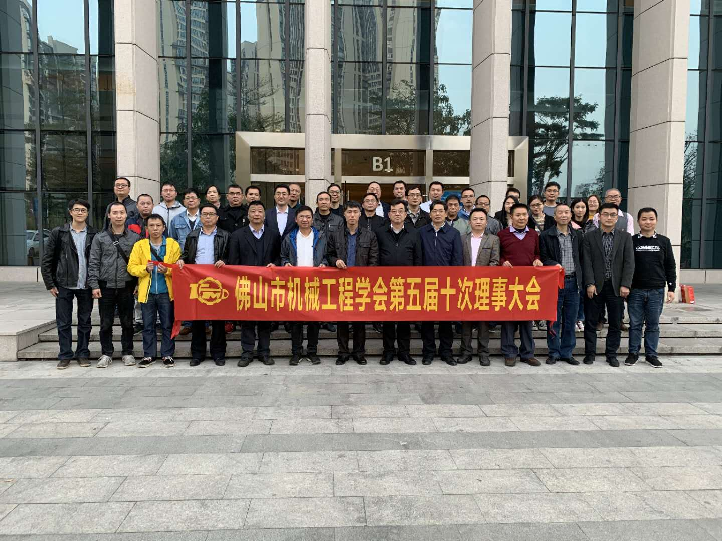 The 10th Board of Directors Meeting of Foshan Mechanical Engineering Society was held